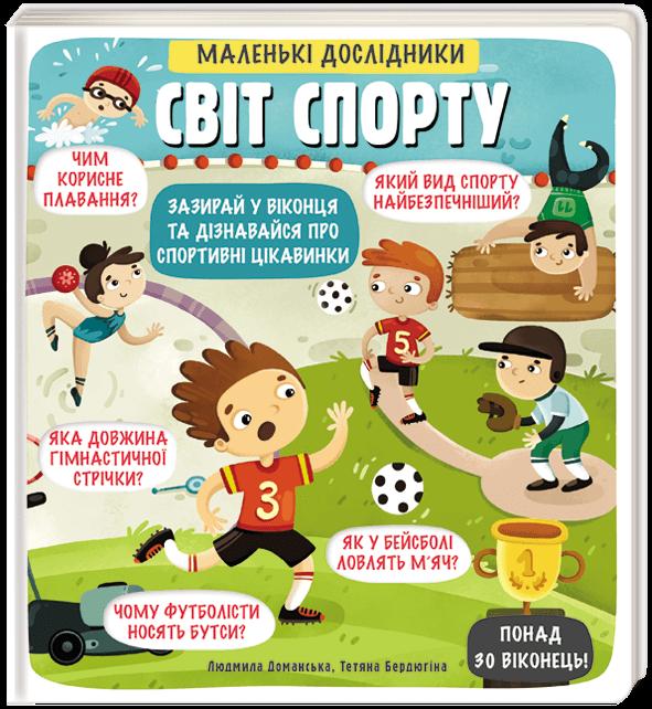 Маленькі дослідники: Світ спорту