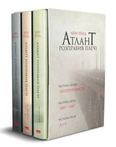 Атлант розправив плечі (комплект з трьох книг у футлярі)