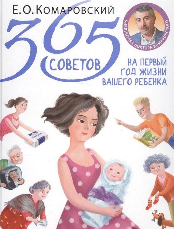 365 советов на первый год жизни Вашего ребёнка