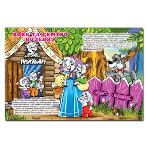 Велика книга казок. Фото 2