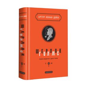 Шерлок Голмс: Повне видання у двох томах. Том 2
