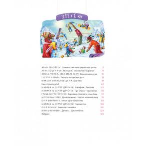 Велика ілюстрована книга казок. Фото 2