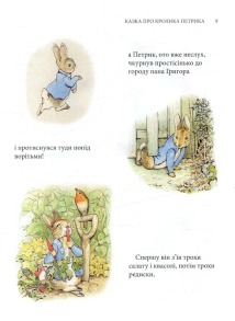 Кролик Петрик та інші історії: Повне зібрання казок. Фото 4