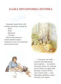 Кролик Петрик та інші історії: Повне зібрання казок. Фото 2