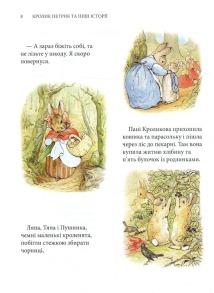 Кролик Петрик та інші історії: Повне зібрання казок. Фото 3