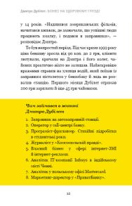 Дмитро Дубілет. Бізнес на здоровому глузді. 50 ідей, як домогтися свого. Фото 3