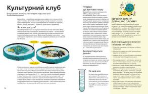 Воно заразне. Інфекційний світ патогенів та мікробів. Фото 3