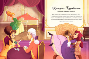 Чарівні казки. Фото 3