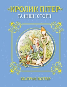 """""""Кролик Пітер"""" та інші історії"""