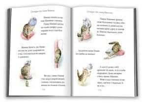 """""""Кролик Пітер"""" та інші історії. Фото 2"""