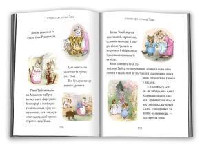 """""""Кролик Пітер"""" та інші історії. Фото 3"""