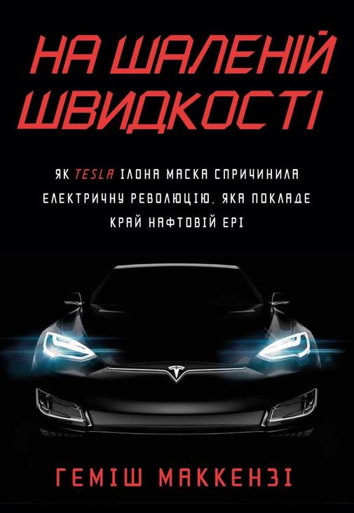 На шаленій швидкості. Як Tesla Ілона Маска спричинила електричну революцію