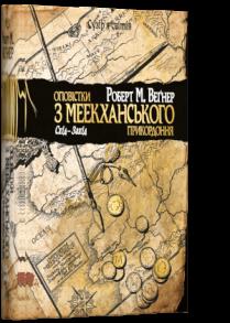 Оповістки з Меекханського прикордоння. Схід-Захід