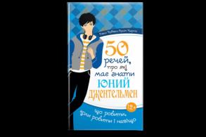 50 речей, які має знати юний джентельмен