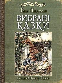 Вибрані казки (ілюстрації Артура Рекхема)