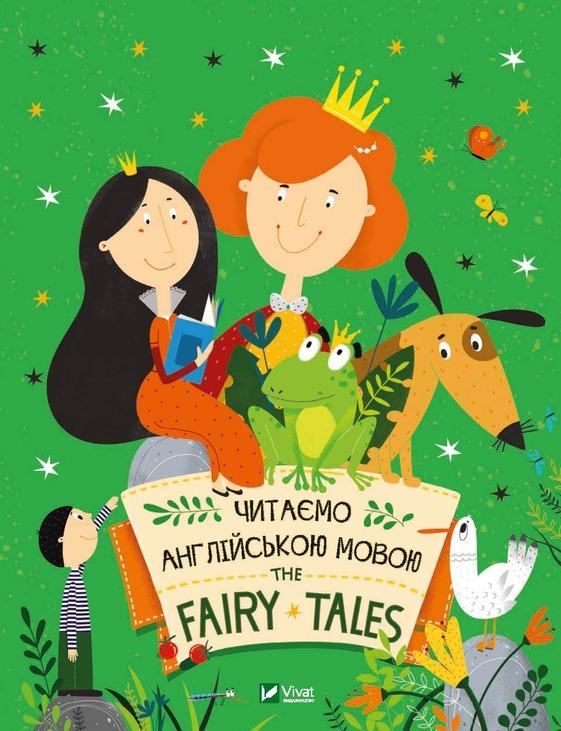 Читаємо казки англійською мовою. The Fairy Tales