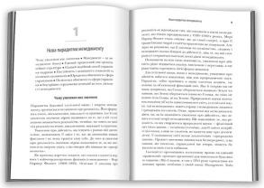 Виклики для менеджменту XXI століття. Фото 2