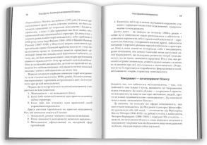 Виклики для менеджменту XXI століття. Фото 3