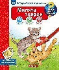 Чому? Чого? Навіщо? Малята тварин: Інтерактивна книжка для дітей віком від 4 до 7 років