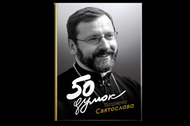 50 думок Патріярха Святослава