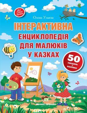 Інтерактивна енциклопедія для малюків у казках