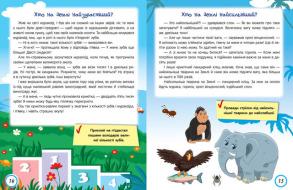 Інтерактивна енциклопедія для малюків у казках. Фото 2