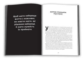 Принципи. Фото 2