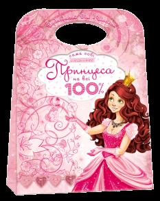 Принцеса на всі 100%