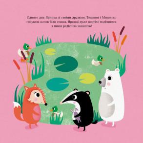 Мишко, Тишко і Яринка. Яринка та менший братик. Фото 2