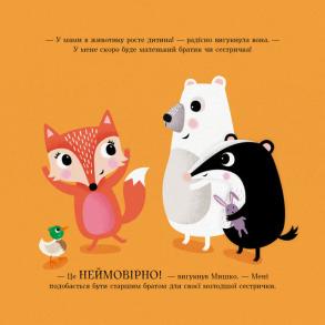 Мишко, Тишко і Яринка. Яринка та менший братик. Фото 3
