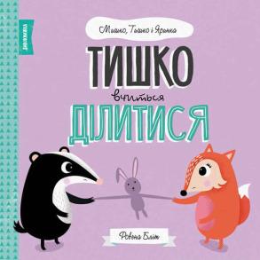 Мишко, Тишко і Яринка. Тишко вчиться ділитися