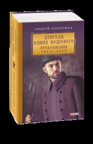 Пригоди Клима Кошового. Продовження. 1913-1918