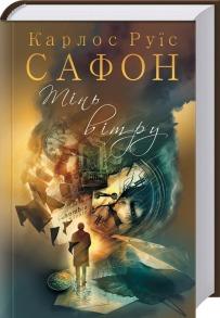 Тінь вітру. Книга 1