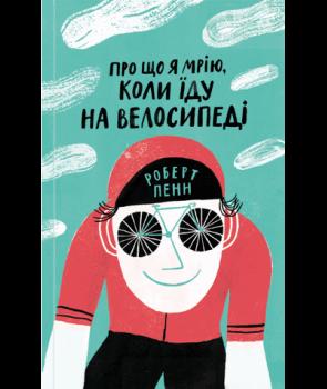 Про що я мрію, коли їду на велосипеді