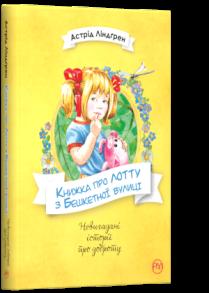 Книжка про Лотту з Бешкетної вулиці
