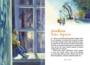 Велика книжка маленьких казок. Фото 2
