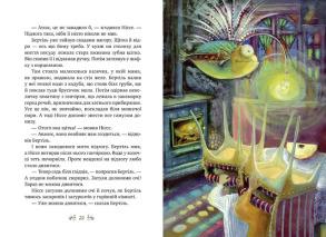Велика книжка маленьких казок. Фото 4