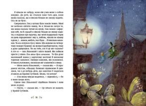 Велика книжка маленьких казок. Фото 3