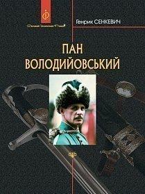 Пан Володийовський