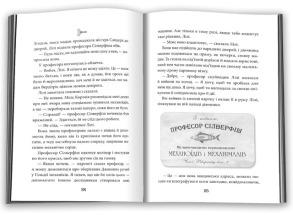 """Техносерце. Трилогія """"Техносерце"""". Книга 1. Фото 3"""
