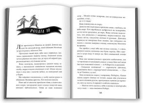 """Місяцельйон. Трилогія """"Техносерце"""". Книга 2. Фото 2"""