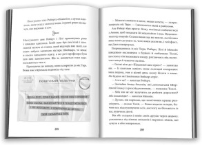 """Місяцельйон. Трилогія """"Техносерце"""". Книга 2. Фото 3"""