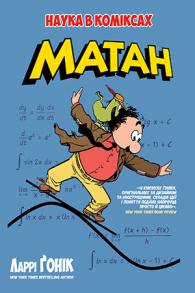 Наука в коміксах. Матан