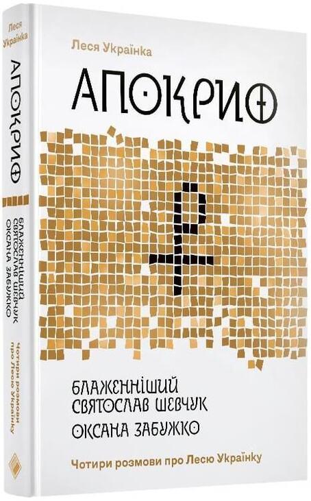 Апокриф. Чотири розмови про Лесю Українку