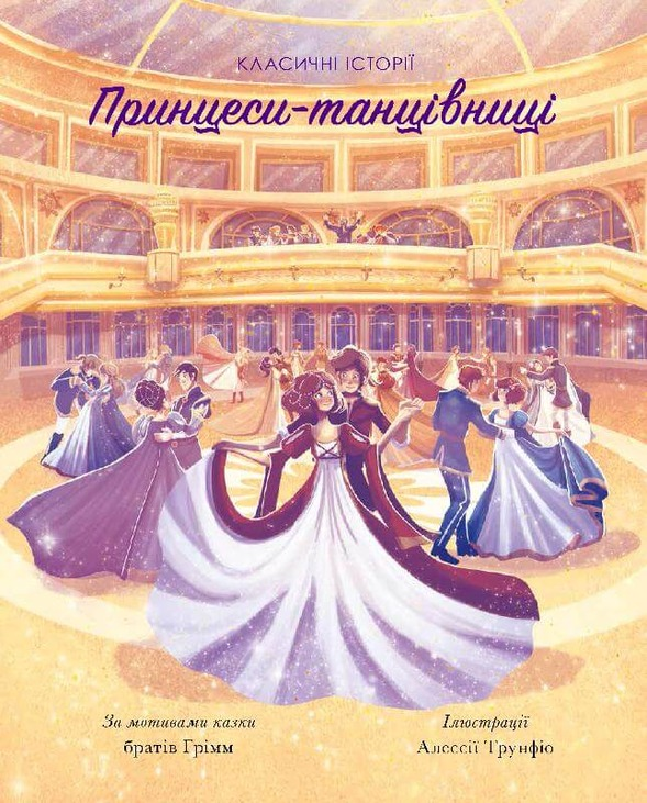 Класичні історії. Принцеси-танцівниці