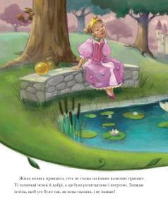 Класичні історії. Принц-жабеня. Фото 2
