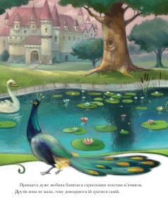 Класичні історії. Принц-жабеня. Фото 3