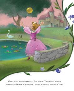 Класичні історії. Принц-жабеня. Фото 4
