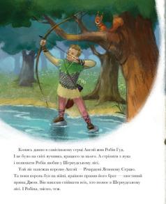 Класичні історії. Легенда про Робін Гуда. Фото 2