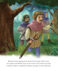 Класичні історії. Легенда про Робін Гуда. Фото 4